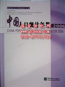 中国摄影器材年鉴_中国人口统计年鉴