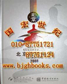 北京国宏世纪图书有限公司 2008北京统计年鉴