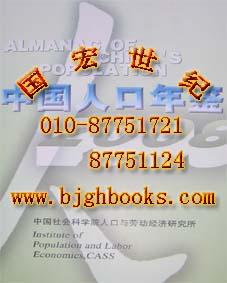 北京国宏世纪图书有限公司 2008中国人口年鉴