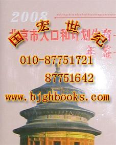 北京国宏世纪图书有限公司 2008北京市人口和计划生育年鉴